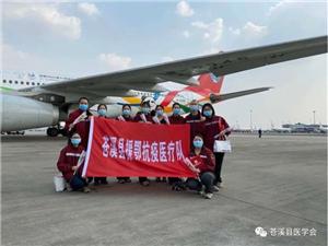苍溪县援鄂医疗队队员平安返川英雄胜利凯旋