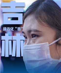 """【城事】逢凶化""""吉""""!1209位吉林援鄂医务人员全名单"""
