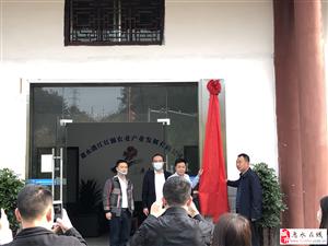 惠水�i江�t源�r�I�a�I�l展有限公司 揭牌�x式