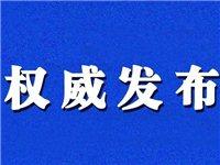 山东省教育厅关于开学时间安排的说明!