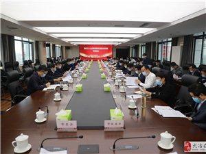 王刚周军参加黄石大冶湖高新区建设发展专题会