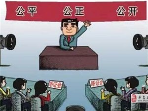 公告:寻乌县桂竹帽垦殖场国有农用地基准地价听证会,广泛听取社会各界的意见和建议