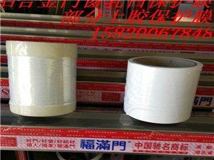 门窗专用高粘乳白PE保护膜 规格多样 粘贴无残胶