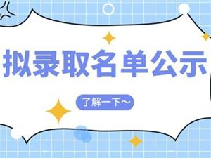 公示:关于江西省盐证执法人员安置考试拟录用人员