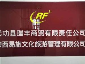 武功县瑞丰商贸有限责任公司武功古城分公司为您提供安全快捷的服务