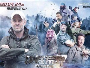 4月24日,看决胜荒野,探索镇巴神秘天坑群!