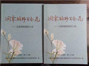 光州记忆:王实味致胡适信件