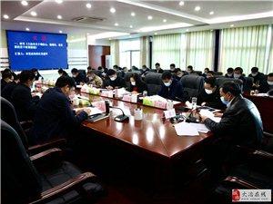 市委书记王刚主持召开市委常委会会议
