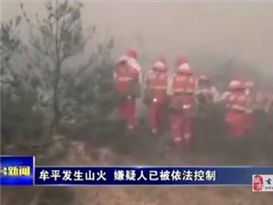 牟平山火嫌疑人已被控制,起火原因只是因�樗�一��小�幼�