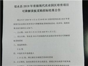 2019年省级现代农业园区培育项目可降解黄板采购招标结果公告