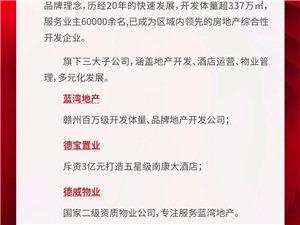 蓝湾20周年庆,二零行动,钜惠虔城,壕礼等你来!