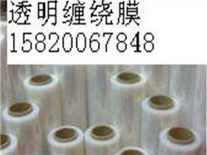 厂家大量供应优质透明/蓝色拉伸缠绕膜 价格便宜质量好