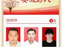 """2020年3月份""""安徽好人""""榜单揭晓"""