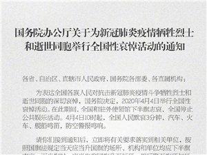 ���赵喊l布公告:2020年4月4日�e行全��性哀悼活��