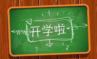 定了!山东教育厅通知:高中(含中职)学校毕业年级4月15日正式开学