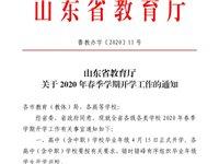 山东教育厅通知!高三4月15日正式开学!