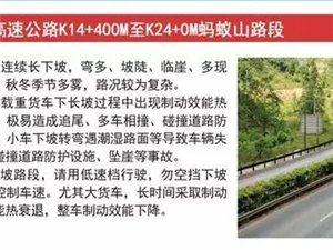 2020年清明节红河州出行提示