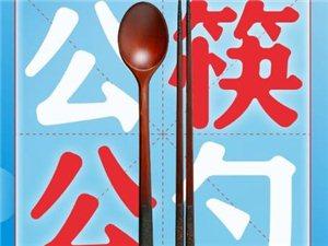 �h中市73家大中型酒店��c推行公筷公勺分餐�范