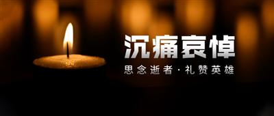 ���赵汗�告:2020年4月4日�e行全��性哀悼活��