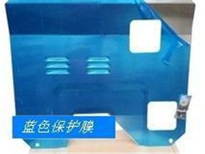 蓝色保护膜  汽车防护板专用覆膜