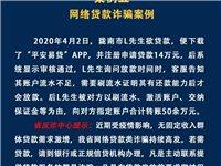 陇南L先生网贷,却被对方骗走500000元+