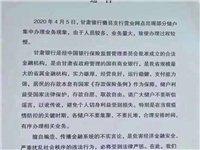 中行陇南市中心支行中银监会陇南分局徽县人民政府关于甘肃银行的有关通告