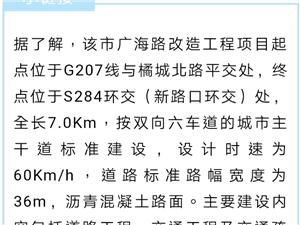 化州广海路改造工程项目有序复工