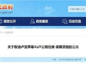 省审计反馈,化州31户被取消公租住房保障资格