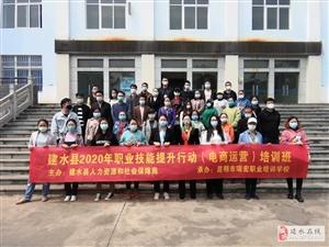 【免费培训】建水县2020年职业技能提升行动培训班第二期即将开班啦!