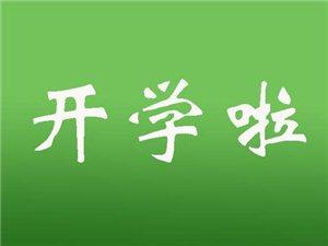 速读|陇南市春季学校开学时间定啦!