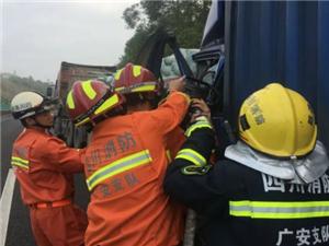岳池:��追尾1人被困 消防破拆救援