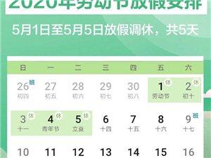 """""""五一""""放假通知来了,连休5天!"""