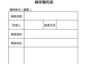 �水�h商�站株P于征集消�M扶���惠券使用商家的公告