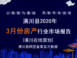 潢川县2020年3月份房地产市场报道