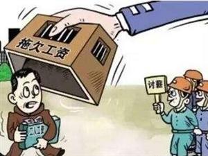 四十里�政府引�M的蓬建元�S杭����拖欠�T工社保及工�Y