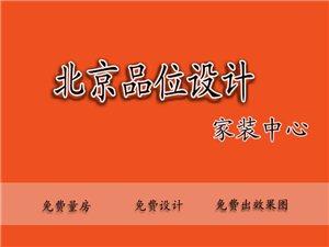 北京品位设计家装中心