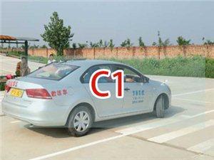 车型:C1