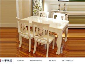 太子家居大理石桌面餐桌F-859