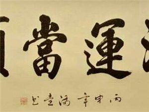 李�M堂��法―���\���^