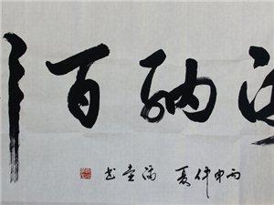 李�M堂��法―海�{百川