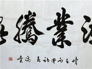 李满堂书法―鸿业腾飞