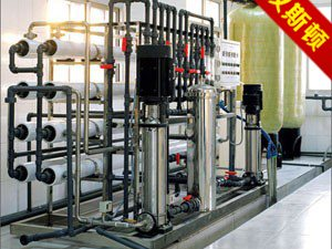 HSD-10T反渗透处理设备