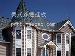 欧文斯科宁原版美式外墙PVC挂板别墅排屋装饰挂板仿木塑料扣板