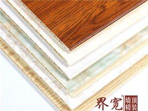 福州竹木纤维集成墙板、铝合金集成墙面、生态木墙板、长城板、吸