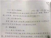 网传省道106线两收费站本月停止收费?官方:为征求意见稿