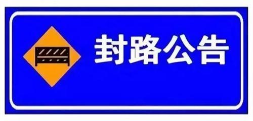 【公告】出行要注意了:富达路、富州大道等路段要要封闭了。