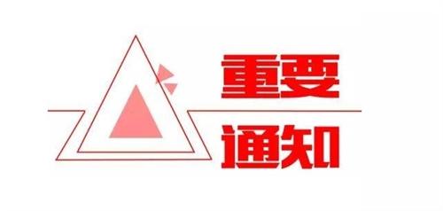 關于舉辦新蔡縣第四屆職工運動會  暨全民健身活動的通知