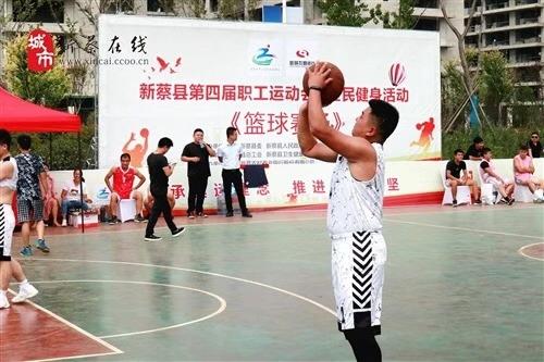 新蔡縣第四屆職工運動會籃球比賽激情開賽!