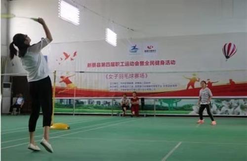 新蔡縣第四屆運動會羽毛球比賽正式開賽!