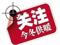 关注!府谷城区集中供热缴费通知,收取5.5个月费用,截止至11月15日前缴清!